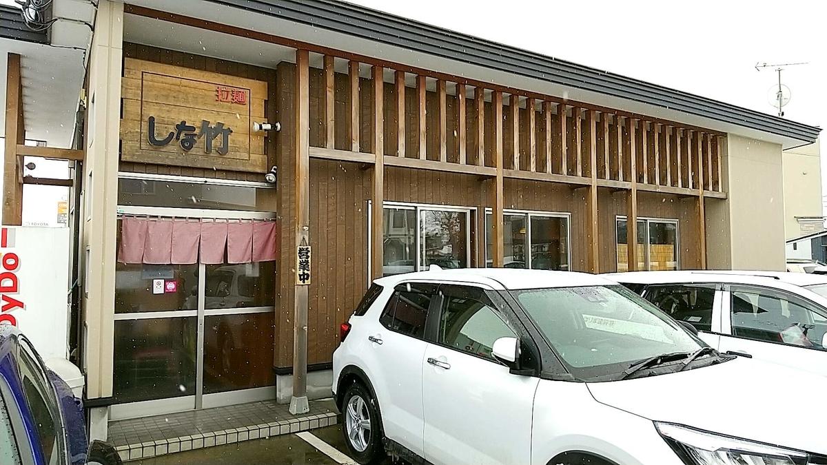 大仙市の人気ラーメン「しな竹」に行ってきました!味は?メニューは?