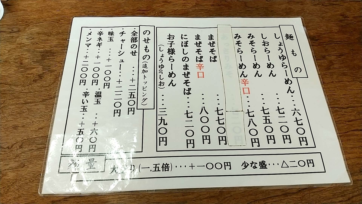 大仙市「しな竹」のメニュー表