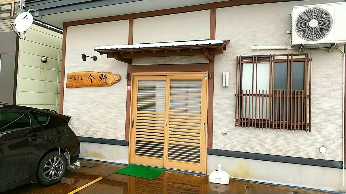 大仙市の居酒屋「今野」は昼はラーメン営業しています!