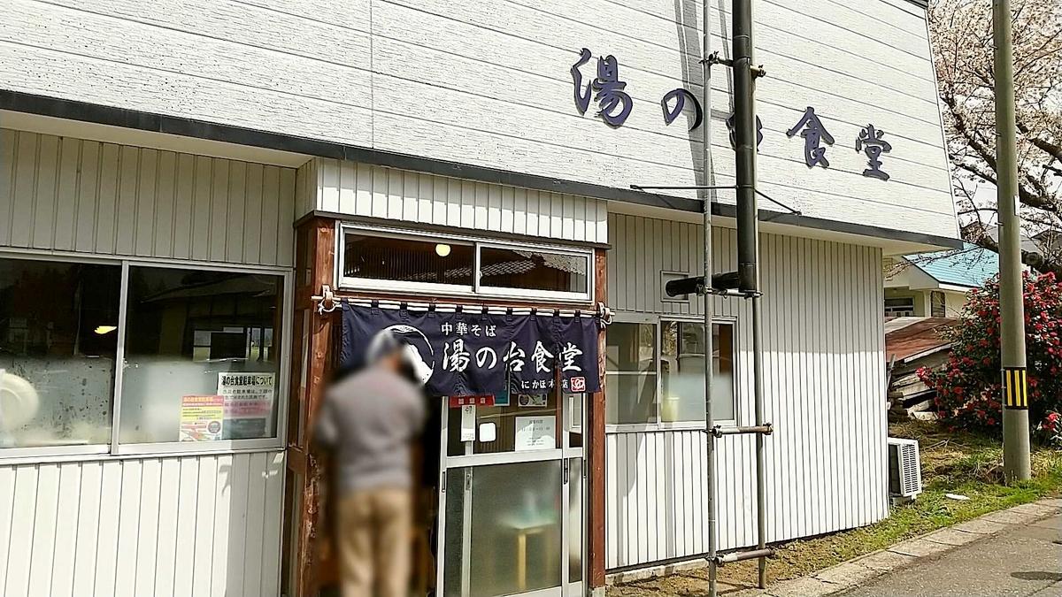 秋田の秘境グルメ?大人気の「湯の台食堂」に行ってきた!