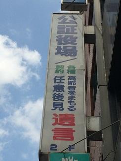 kousho yakuba
