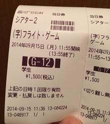 2014-09-15 movie1