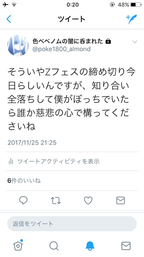 f:id:almond_beginer_1500:20171208193747p:image