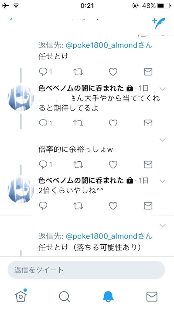 f:id:almond_beginer_1500:20171208194007j:image