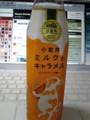 [飲み物]小岩井ミルクとキャラメル