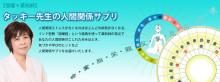 【宿曜×薬剤師】タッキー先生の人間関係サプリ-サムネイル