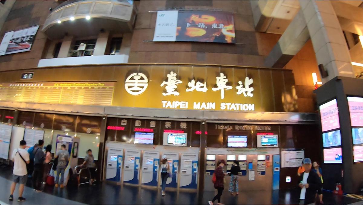 台北メインステーション