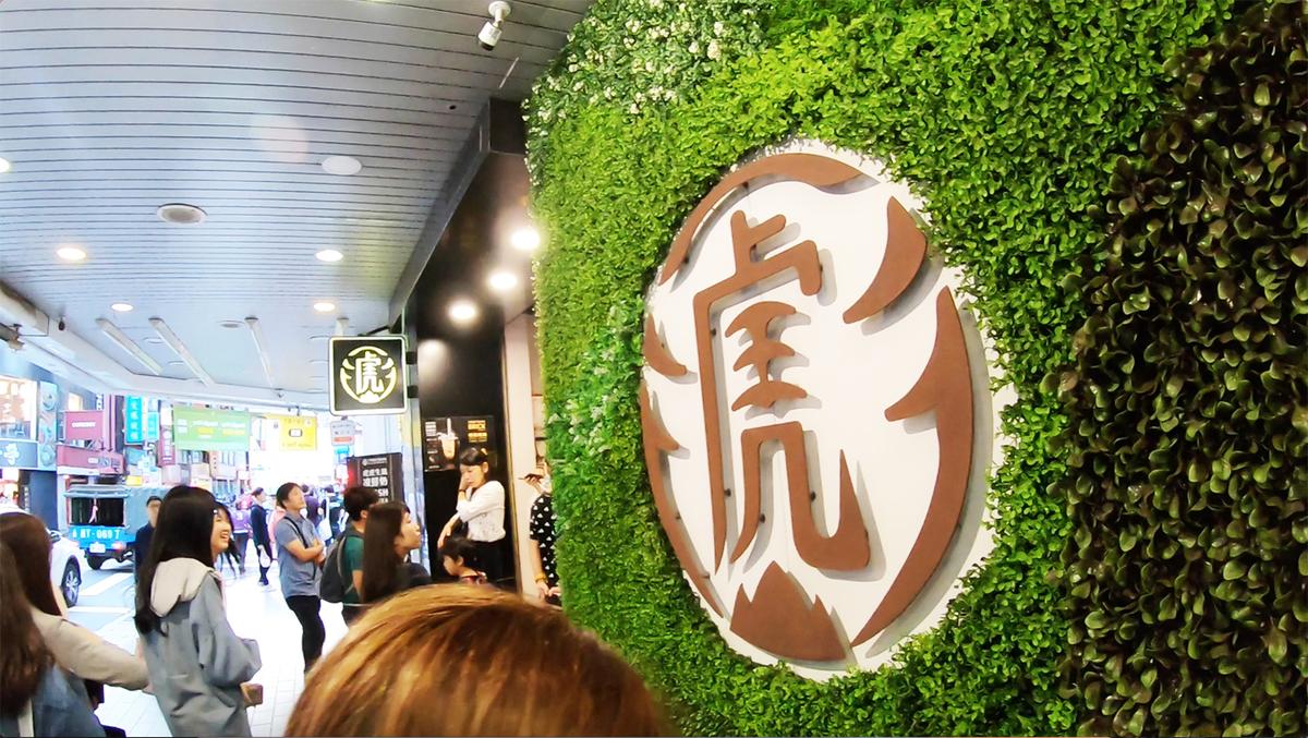 老虎堂(タイガーシュガー)台北駅前店
