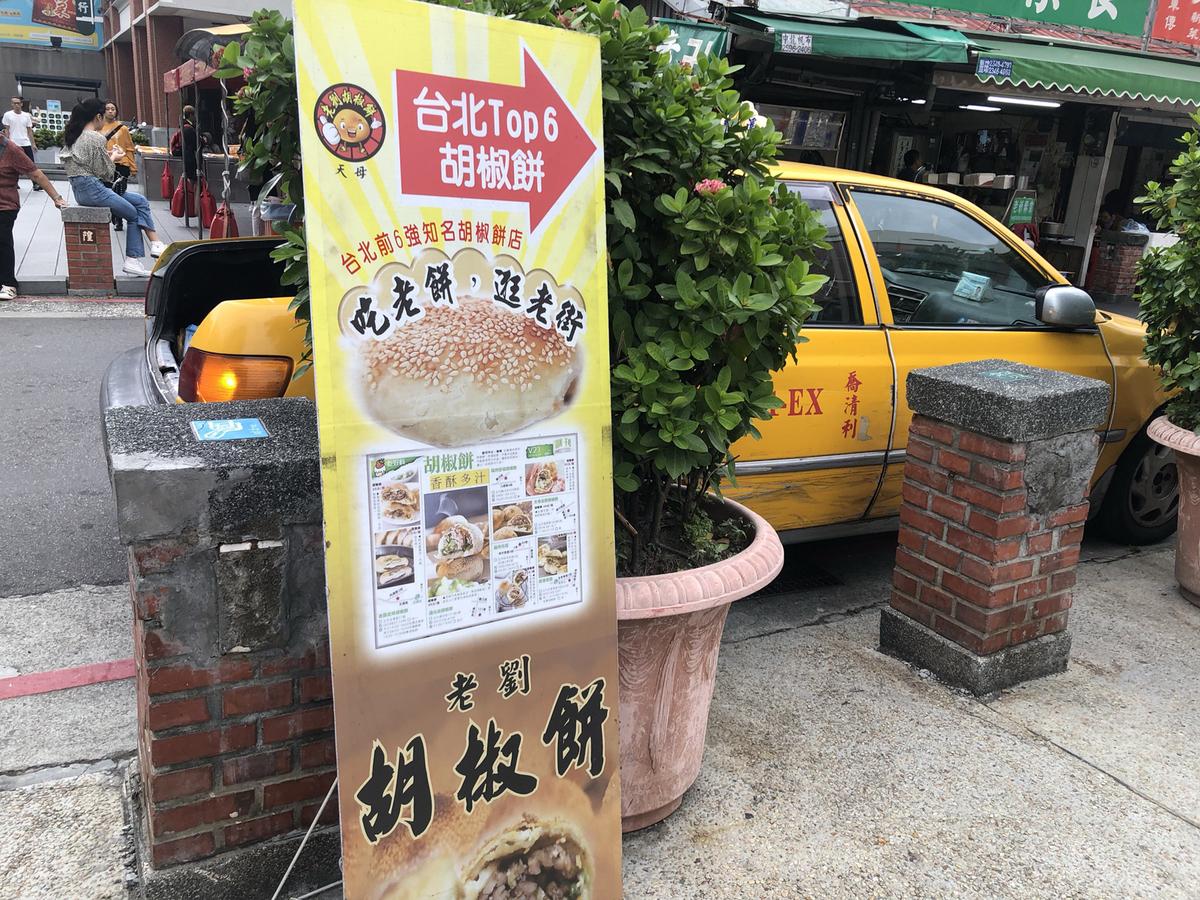 胡椒餅のカンバン