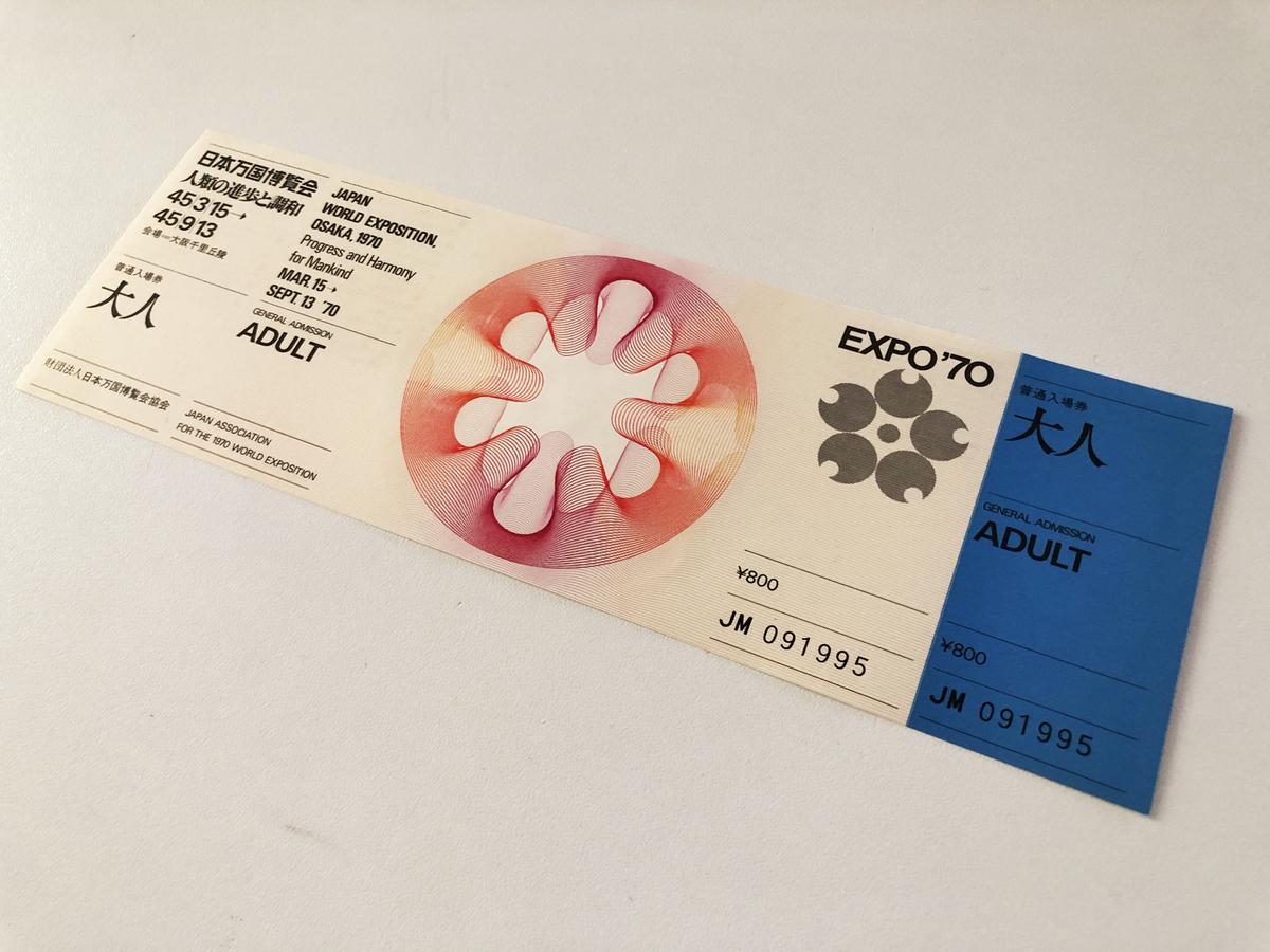 当時の入場券