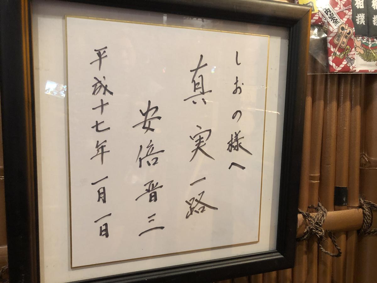 安倍首相のサイン色紙