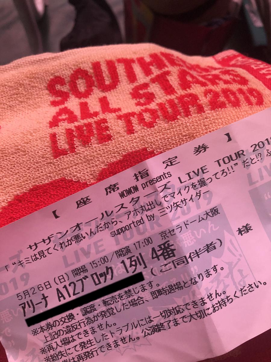 アリナー1列目のチケット