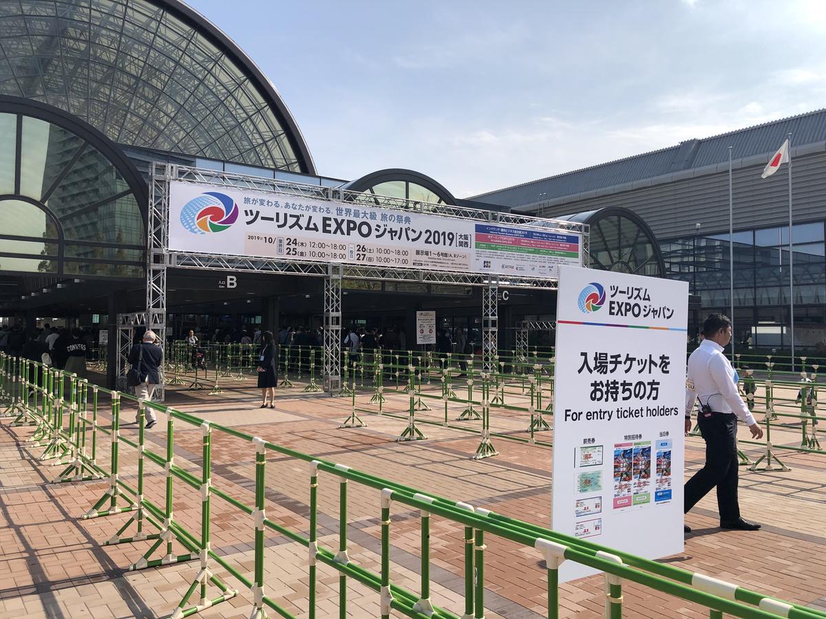 会場のインテックス大阪