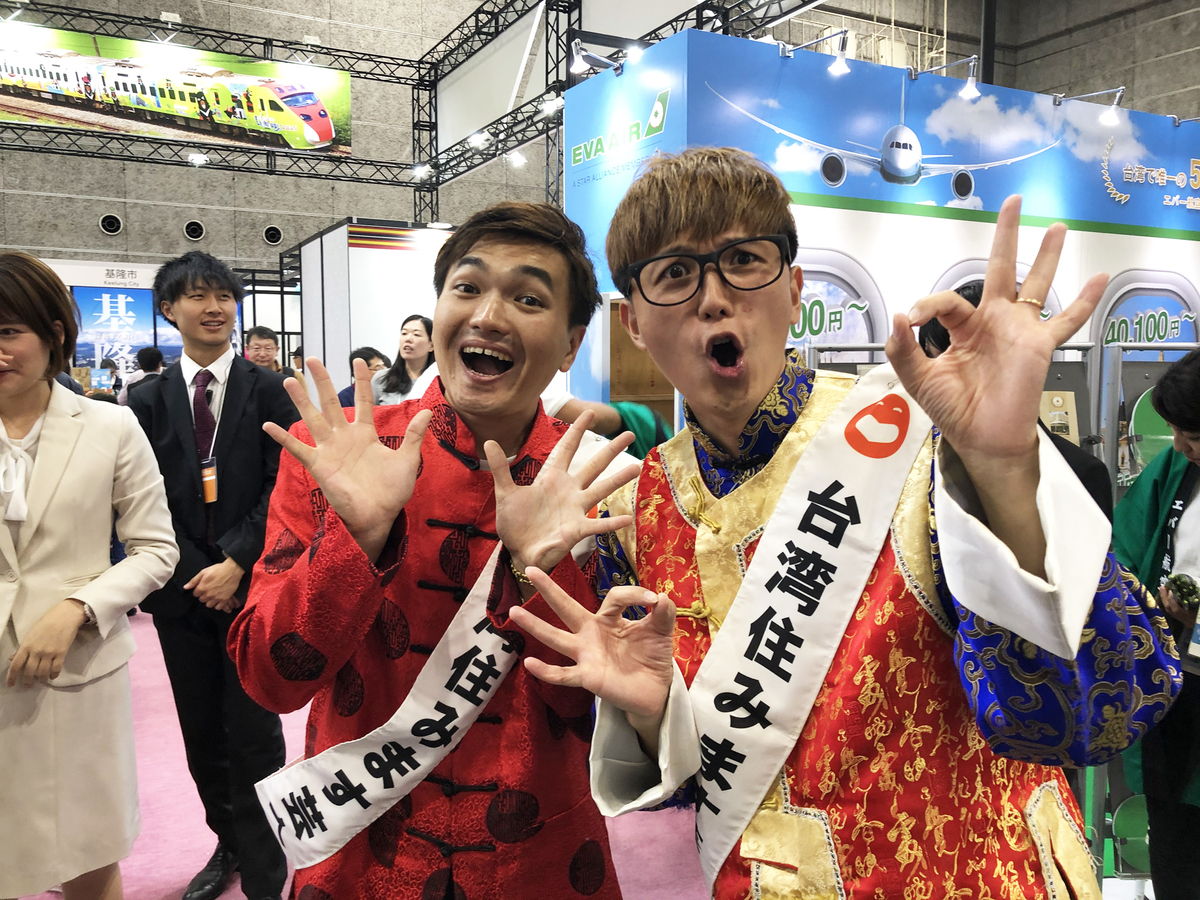 台湾住みます芸人「漫才ボンボン」のお二人