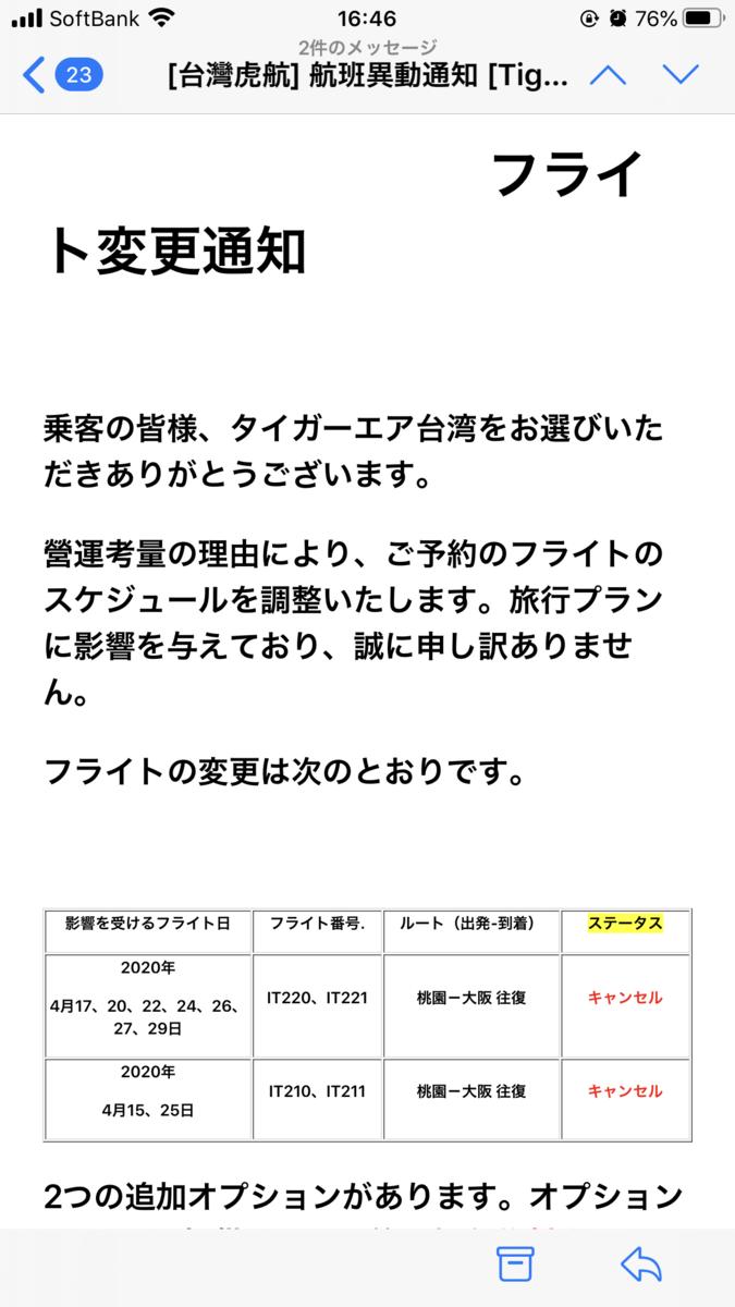 f:id:aloha_hiro:20200312233833p:plain