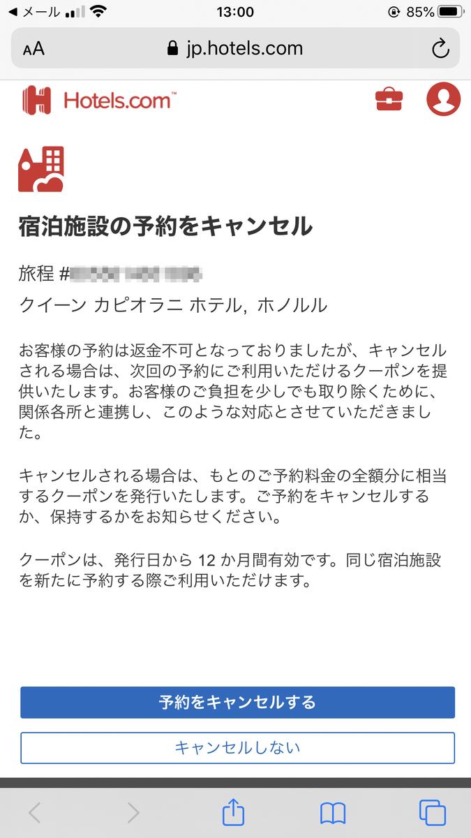 f:id:aloha_hiro:20200501091223j:plain