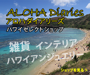 f:id:alohadiaries:20180920214946j:plain