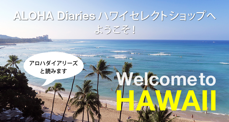 ALOHA Diaries ハワイセレクトショップ