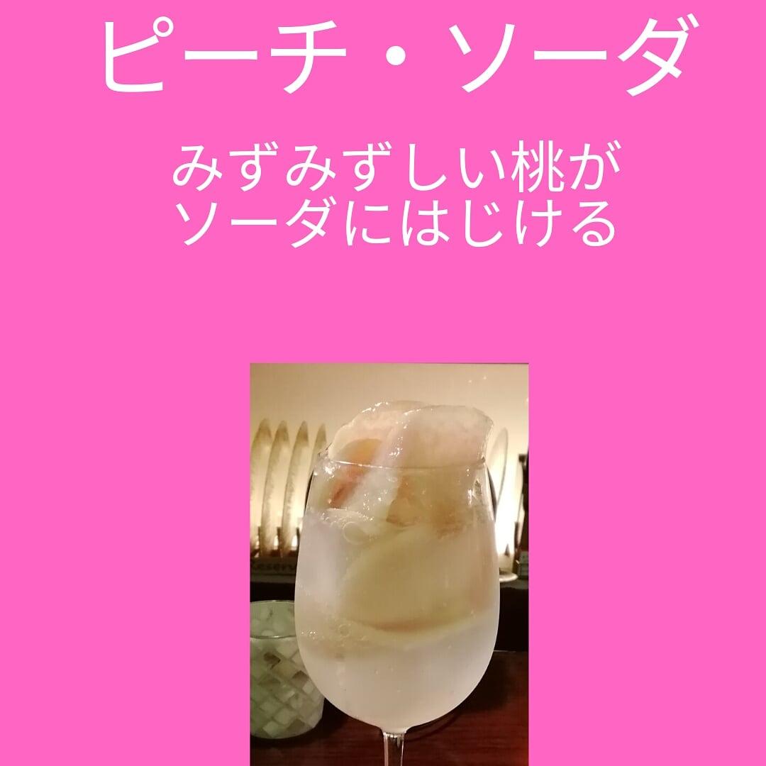 和歌山の白桃カクテル【桃だらけのソーダ】大阪梅田昼飲みカフェバーAlone Cafe&Bar 運