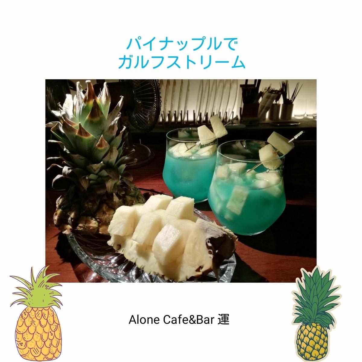 パイナップルを使ったカクテル「ガルフストリーム」大阪梅田昼飲みカフェバー【アローンカフェバー運】