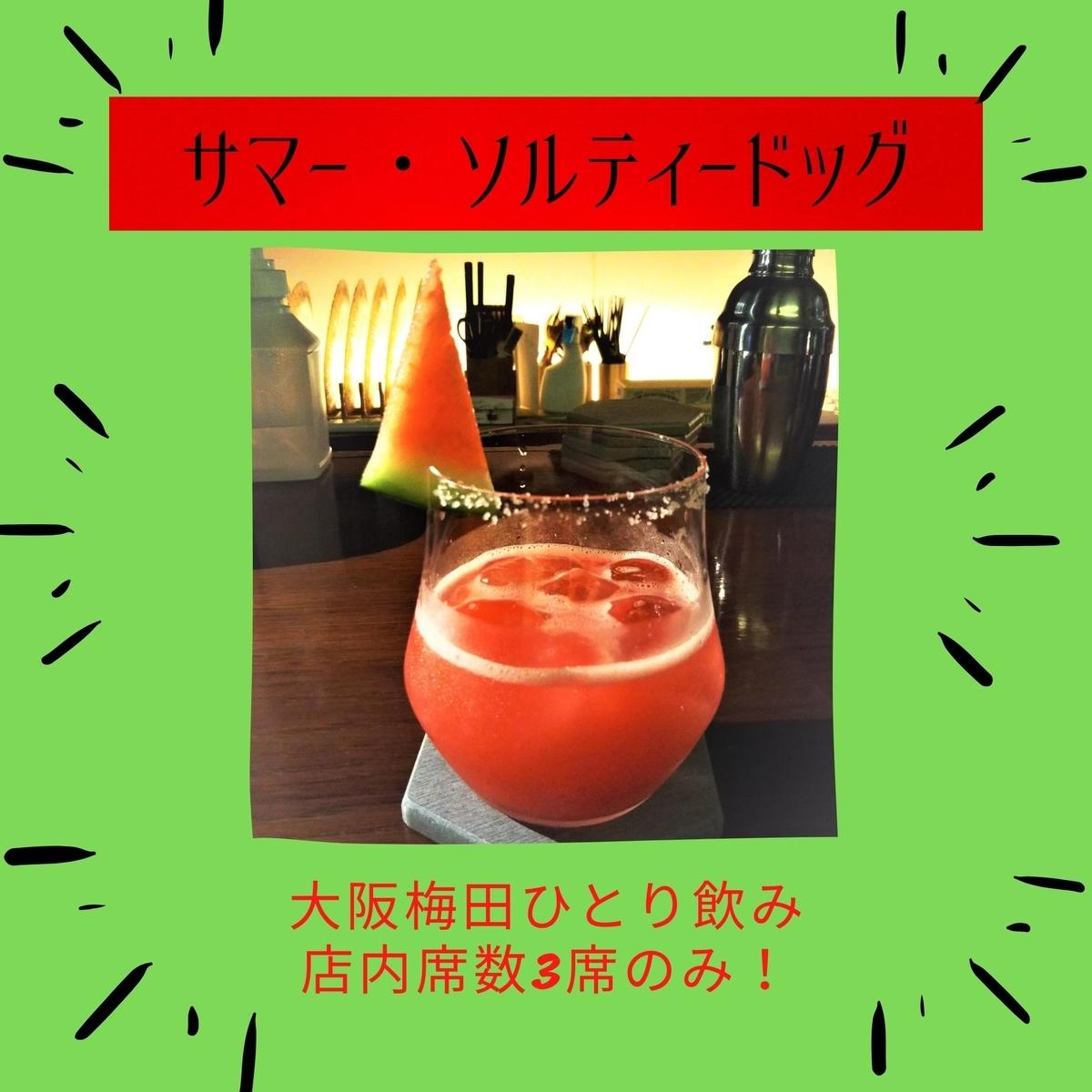 ダイエット効果、すいかのソルティードッグ、すいかで作るカクテル、大阪梅田一人飲みカフェアローンカフェバー運
