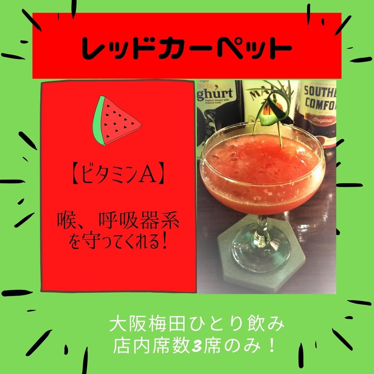 ダイエット効果すいかカクテル、コアントローベースのすいかカクテル、大阪梅田昼飲みアローンカフェバー運