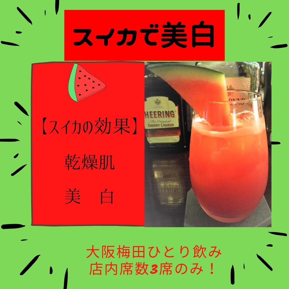 大阪美白効果ありスイカカクテル、梅田昼飲みカフェバー運、すいかノンアルカクテル、すいかのライムエード