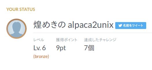 f:id:alpaca2unix:20170312212043p:plain