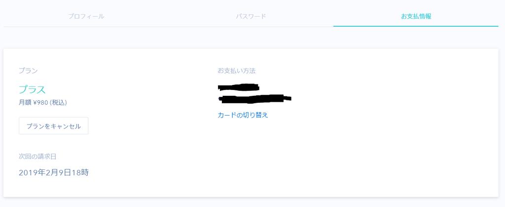 Progateアカウント画面の「お支払い情報」タブを選択し、「プランをキャンセル」ボタンをクリックする