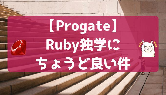ProgateのRuby独学