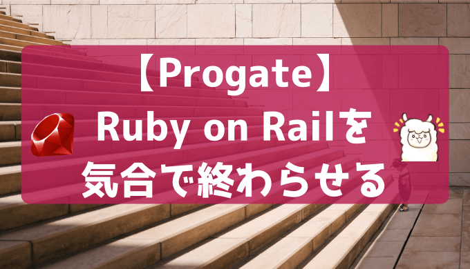Progate Ruby on Railsdokugaku