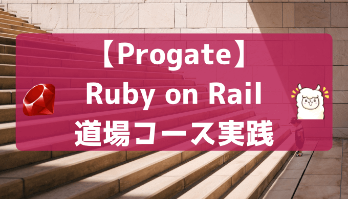 Progateの「Ruby on Rails5」の道場コース