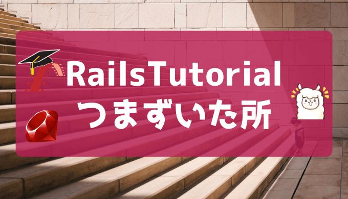 rails tutorial era-