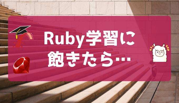 Ruby学習に飽きたら