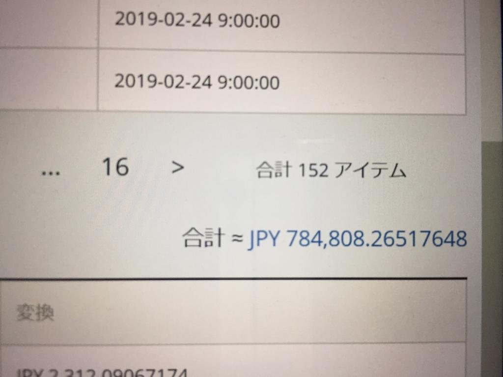 f:id:alphabet26:20181225003029j:plain