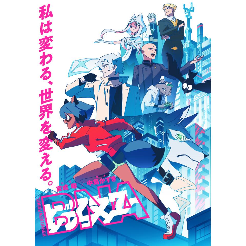 春 アニメ 再 放送 2020