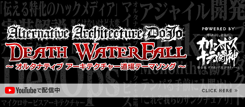 Death Waterfall ~オルタナティブ アーキテクチャー道場テーマソング~ Powered by オリンポス16闘神