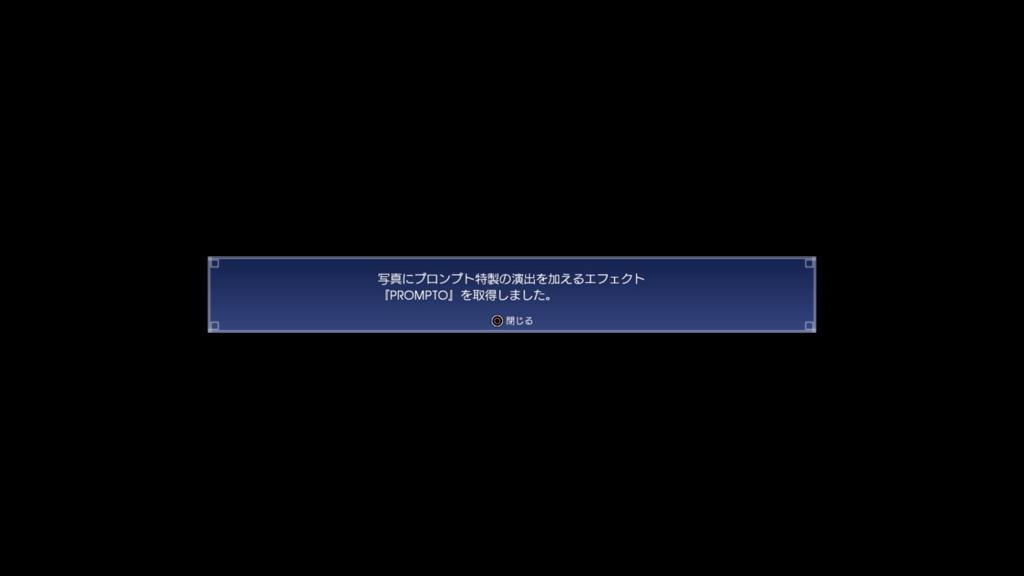 f:id:alto-fantasy:20161226121924j:plain