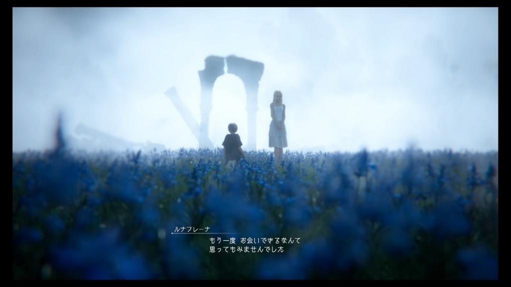 f:id:alto-fantasy:20170613161249j:plain