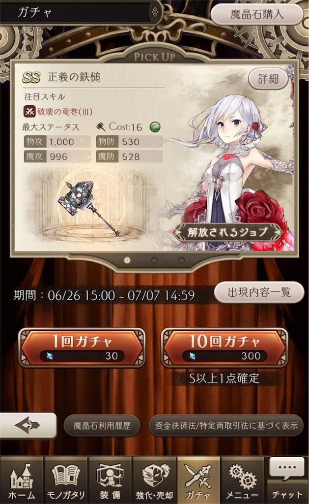 f:id:alto-fantasy:20170628164746j:image