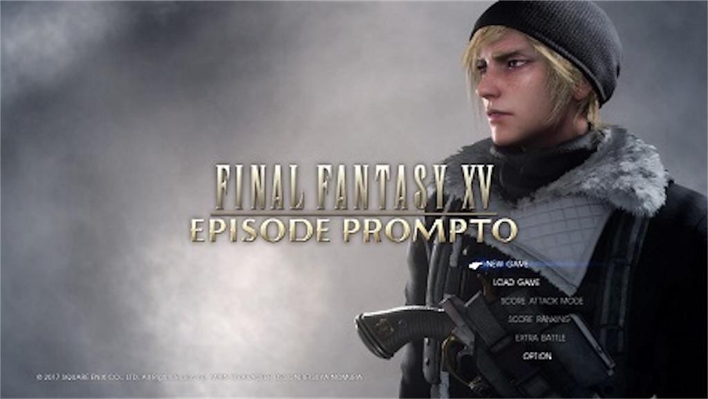 f:id:alto-fantasy:20180104094026j:image