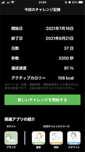 f:id:alto-leo:20210822101740p:plain