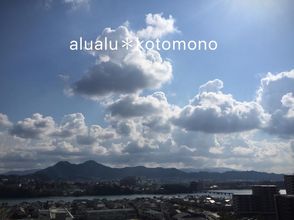 f:id:alualu0312:20170403081521j:plain
