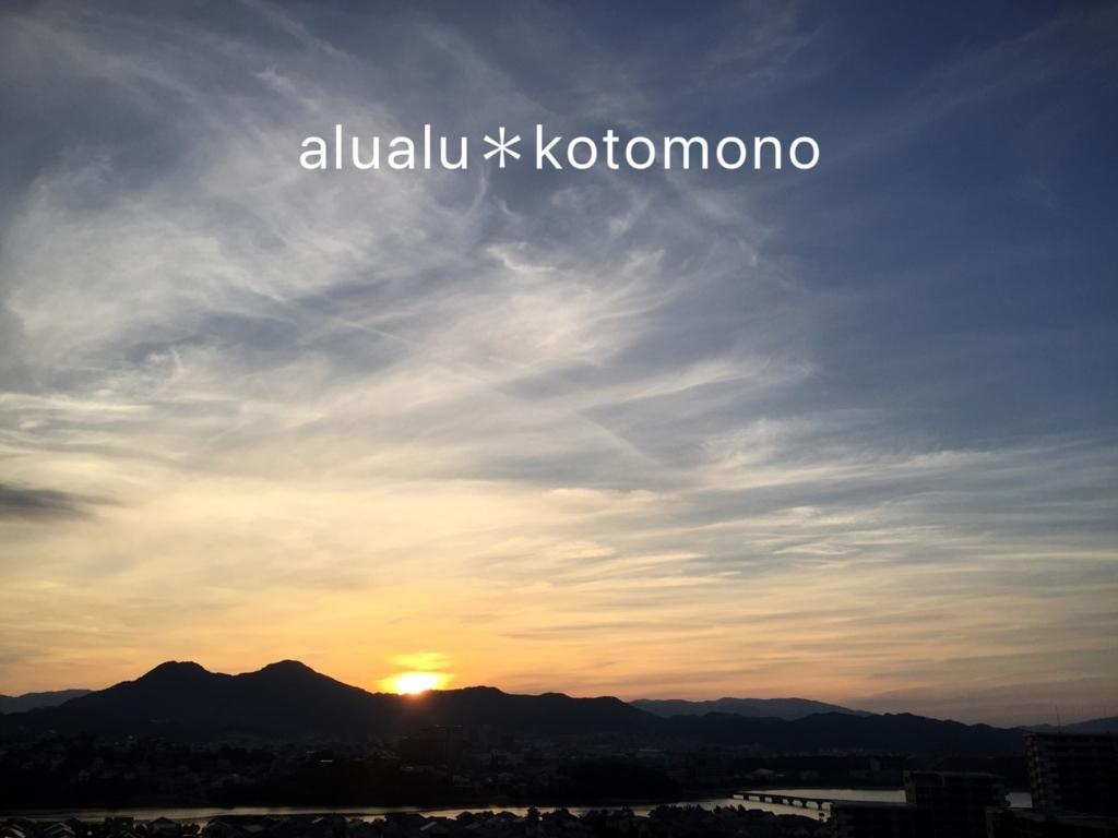 f:id:alualu0312:20170829065236j:plain