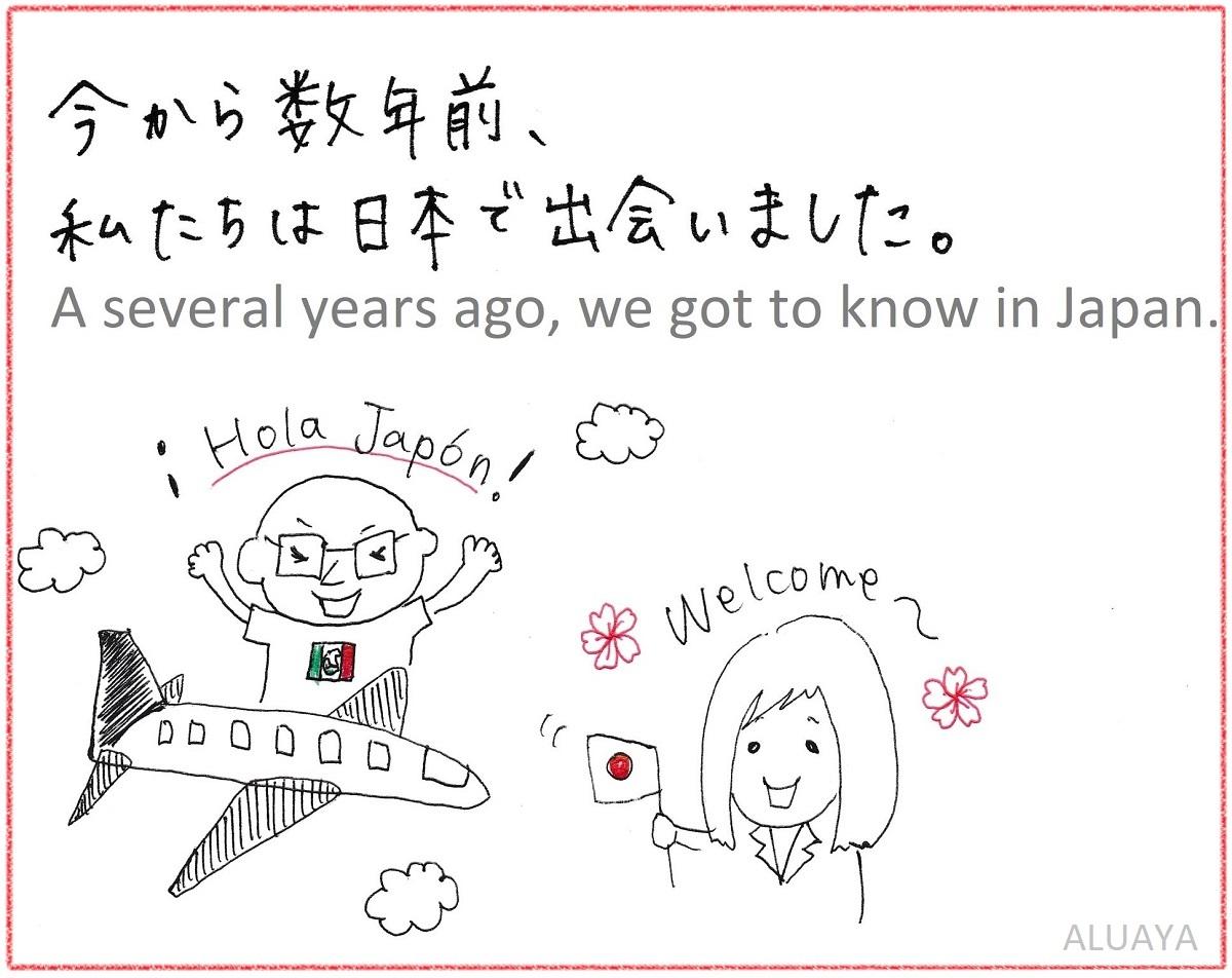 日本で出会ったアモールとあや