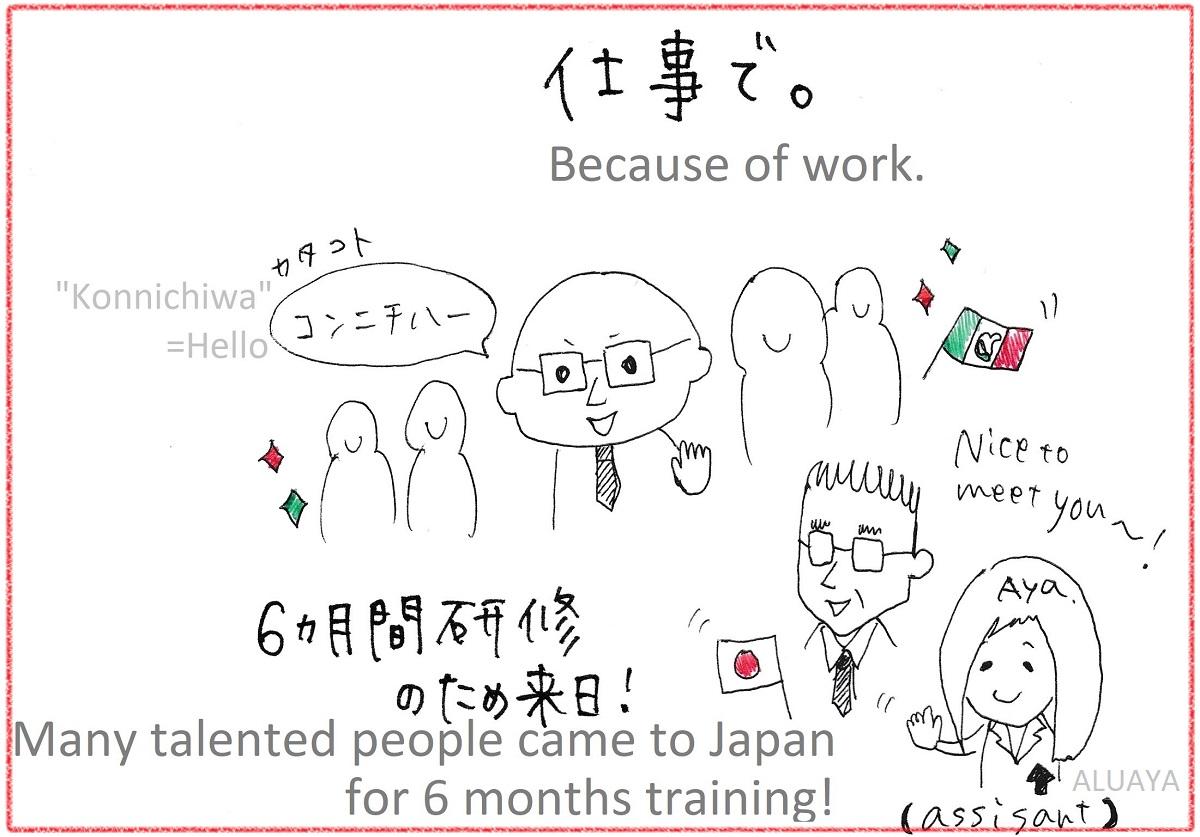 出会いは日本での仕事