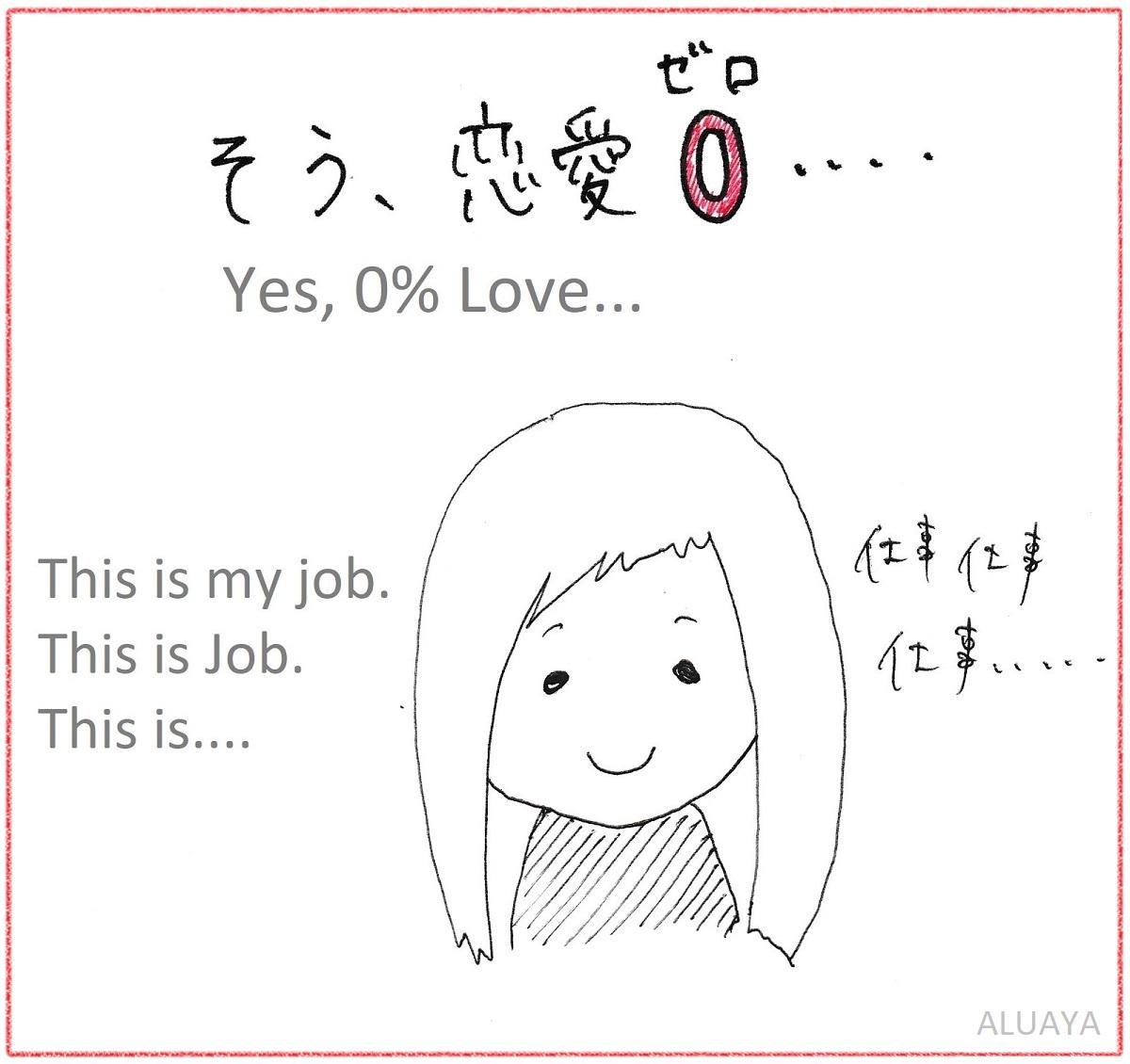 恋愛より仕事を優先