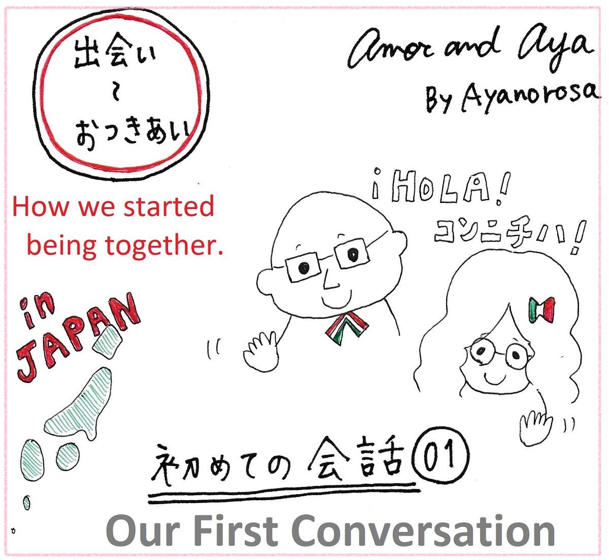 タイトルour first conversation1