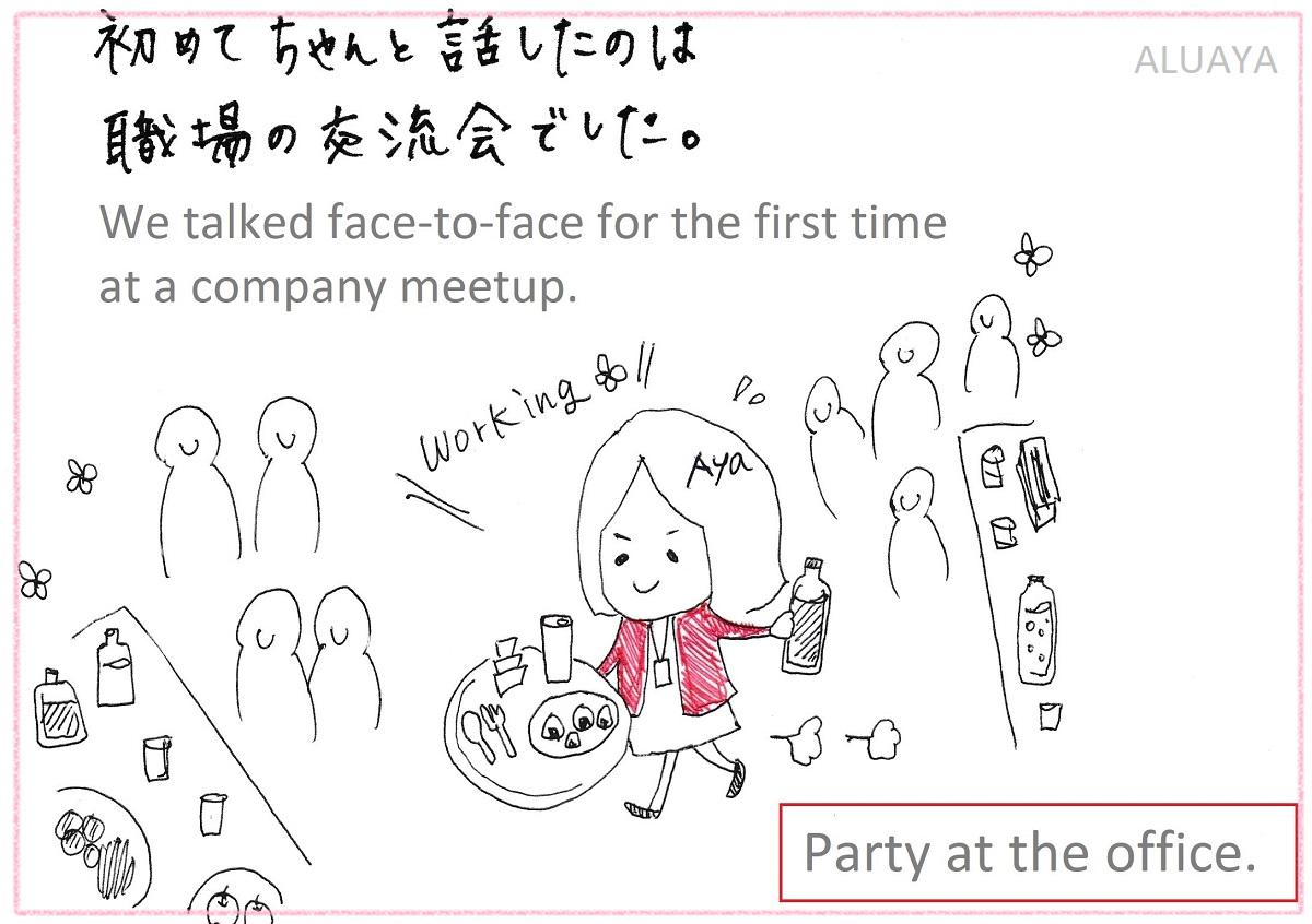 交流会partyintheoffice