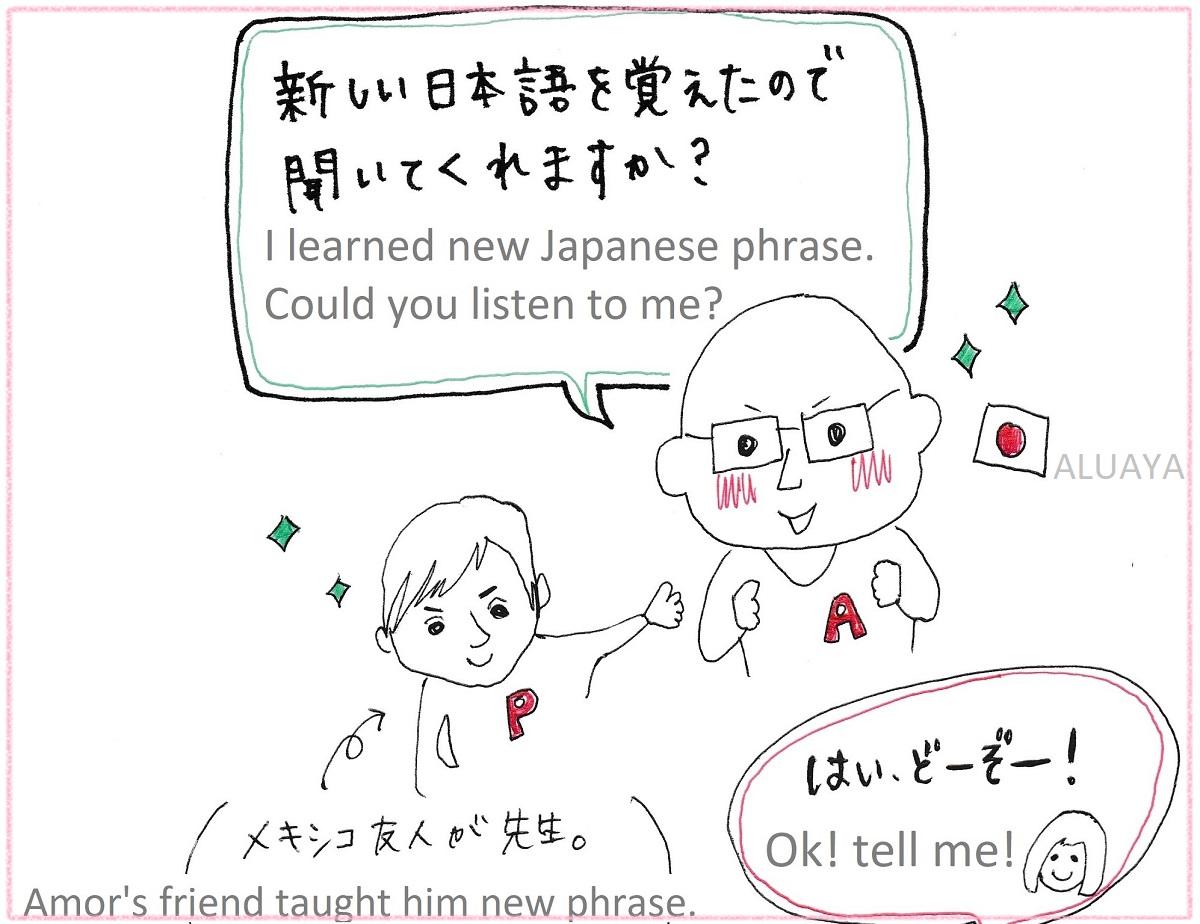 覚えた日本語Japanese he learned